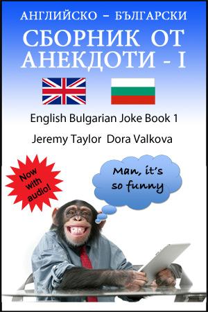 English Bulgarian Joke Book