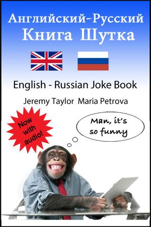 English Russian Joke Book large cover